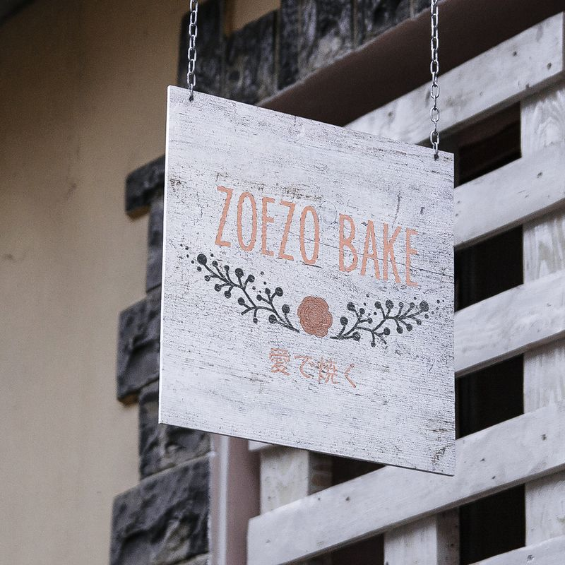Signage for Zoezo Bake, a division of Ivenoven.