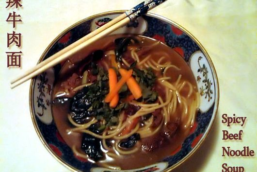Beijing-Style Spicy Beef Noodle Soup with Spinach