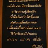 Kanitta Laothai