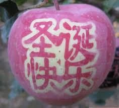 "The ""peace"" apple."